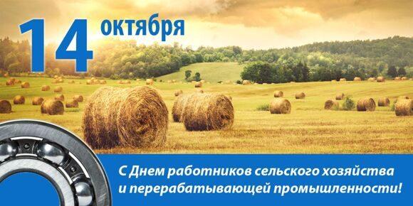 День сельхоз_Подшипник
